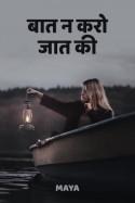 Maya द्वारा लिखित  बात न करो जात की - 1 बुक Hindi में प्रकाशित