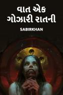 વાત એક ગોઝારી રાતની - 1 by SABIRKHAN in Gujarati
