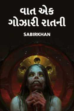 vat Ek Gojari Ratni - 1 by SABIRKHAN in Gujarati