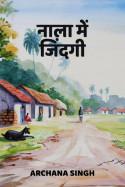 Archana Singh द्वारा लिखित  नाला में जिंदगी बुक Hindi में प्रकाशित