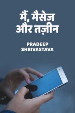 मैं, मैसेज और तज़ीन by Pradeep Shrivastava in :language