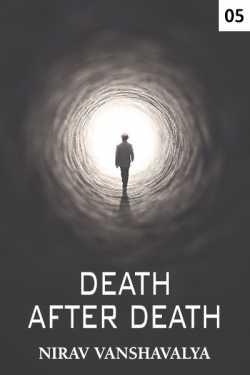 DEATH AFTER DEATH.  the evil of brut - 5 by Nirav Vanshavalya in Gujarati