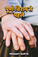 पूर्ण-विराम से पहले....!!! - 1 by Pragati Gupta in Hindi