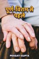 Purn-Viram se pahle By Pragati Gupta
