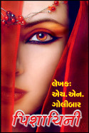 પિશાચિની - 1 by H N Golibar in Gujarati