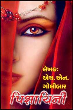 Pishachini - 1 by H N Golibar in Gujarati