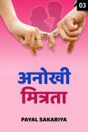 Payal Sakariya द्वारा लिखित  अनोखी मित्रता - 3 बुक Hindi में प्रकाशित
