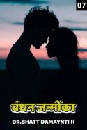 Dr.Bhatt Damaynti H. द्वारा लिखित  बंधन जन्मोंका - 7 - अंतिम भाग बुक Hindi में प्रकाशित