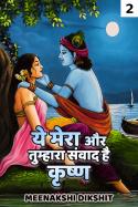 Meenakshi Dikshit द्वारा लिखित  ये मेरा और तुम्हारा संवाद है #कृष्ण – 2 बुक Hindi में प्रकाशित