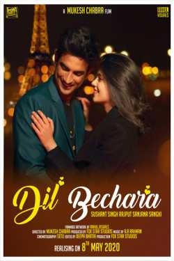 Dil Bechara Review by Mahendra Sharma in Hindi