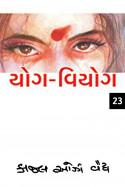 યોગ-વિયોગ - 23 by Kaajal Oza Vaidya in Gujarati