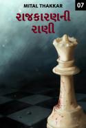 રાજકારણની રાણી - ૭ by Mital Thakkar in Gujarati