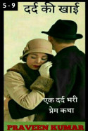 प्रवीण बसोतिया द्वारा लिखित  प्रेम - दर्द की खाई (भाग- 5,6,7,8,9) बुक Hindi में प्रकाशित