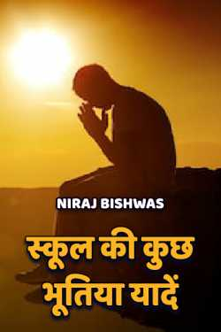 school ki kuchh bhutiya yaadey by Niraj Bishwas in Hindi