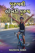 Nilesh N. Shah દ્વારા પુરુષ થી લોખંડી પુરુષ - 1 ગુજરાતીમાં