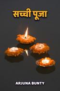 सच्ची पूजा by Arjuna Bunty in Hindi