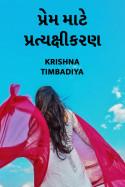 પ્રેમ માટે પ્રત્યક્ષીકરણ by Krishna Timbadiya in Gujarati