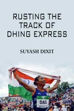 Rusting the track of Dhing express(Hima das) by Suyash Dixit in English