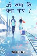 এই কথা কি বলা যায় ? by Uplifted in Bengali