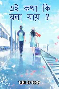 How can I say this by Uplifted in Bengali