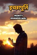 इच्छापूर्ति by Monty Khandelwal in Hindi