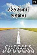 દરેક ક્ષેત્રમાં સફળતા - 21 by Amit R Parmar in Gujarati