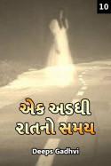એક અડધી રાતનો સમય - 10 (અંતીમ ભાગ) by Deeps Gadhvi in Gujarati