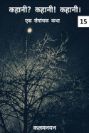 कहानी की कहानी की कहानी - 15 - कहने और न कहने वाले by कलम नयन in Hindi