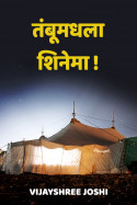 तंबूमधला शिनेमा ! by Vijayshree Joshi in Marathi