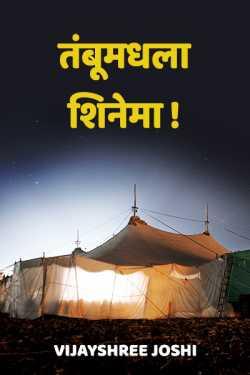 Tambumadhala Shinema by Vijayshree Joshi in Marathi