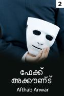 ഫേക്ക് അക്കൗണ്ട്..(part 2) by Afthab Anwar️️️️️️️️️️️️️️️️️️️️️️ in Malayalam