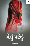 મેલું પછેડું - ભાગ ૭ by Shital in Gujarati