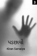 પડછાયો - ૩ by Kiran Sarvaiya in Gujarati