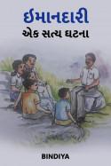 ઇમાનદારી - એક સત્ય ઘટના by Bindiya M Goswami in Gujarati