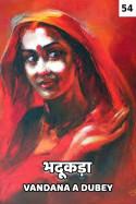 vandana A dubey द्वारा लिखित  भदूकड़ा - 54 बुक Hindi में प्रकाशित