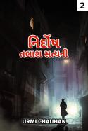 નિર્દોષ - તલાશ સત્યની - 2 by Urmi chauhan in Gujarati