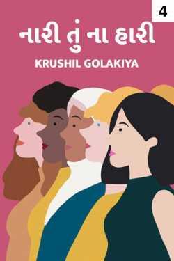 nari tu na haari - 3 by Krushil Golakiya in Gujarati
