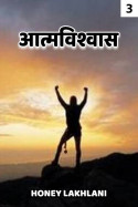 आत्मविश्वास भाग - 3 by Honey Lakhlani in Gujarati