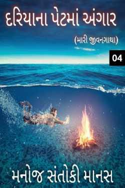 dariyana petma angar - 4 by મનોજ સંતોકી માનસ in Gujarati