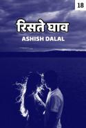 Ashish Dalal द्वारा लिखित  रिसते घाव (भाग १८) बुक Hindi में प्रकाशित