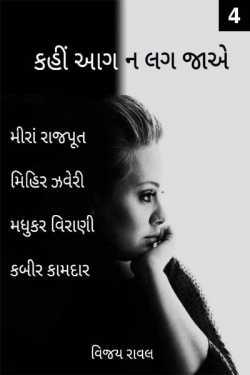 kahi aag n lag jaaye - 4 by Vijay Raval in Gujarati