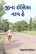 જીના ઇસિકા નામ હે.. by Tejash Desai in Gujarati