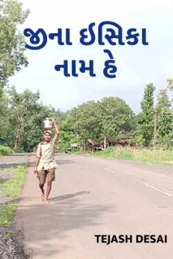jina isiska naam hai by Tejash Desai in Gujarati