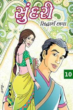 sundari chapter 10 by Siddharth Chhaya in Gujarati