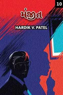 Manjit - 10 by HardikV.Patel in Gujarati