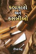 કલાકારો અને કસબીઓ ભાગ - ૧ by દીપક ભટ્ટ in Gujarati