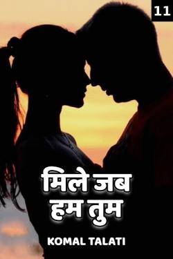 mile jab hum tum... - 11 by Komal Talati in Hindi