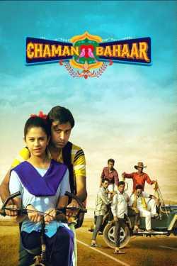 chaman bahar by Darshini Vashi in Gujarati