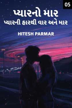 beat of love - 5 - last part by Hitesh Parmar in Gujarati