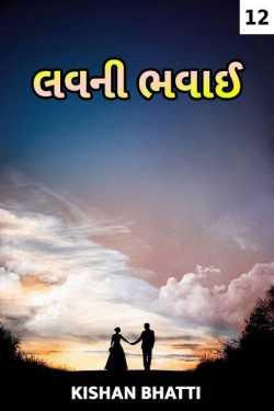 love trejedy - 12 by Kishan Bhatti in Gujarati